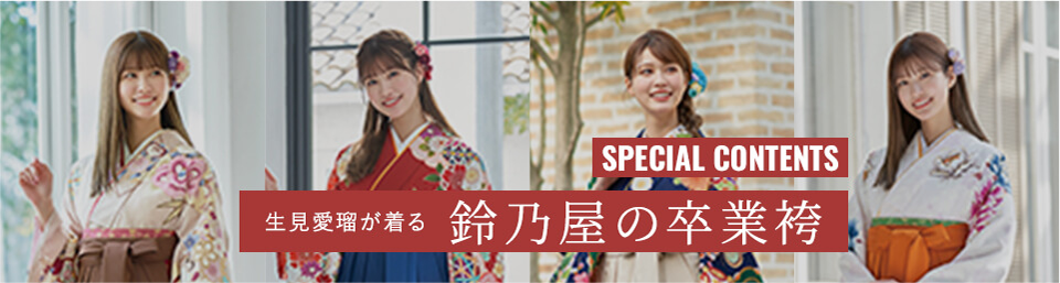 SPECIAL CONTENTS 飯豊まりえが着る 鈴乃屋の卒業袴