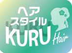 ヘアスタイルKURUKURU