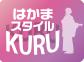 はかまスタイルKURUKURU